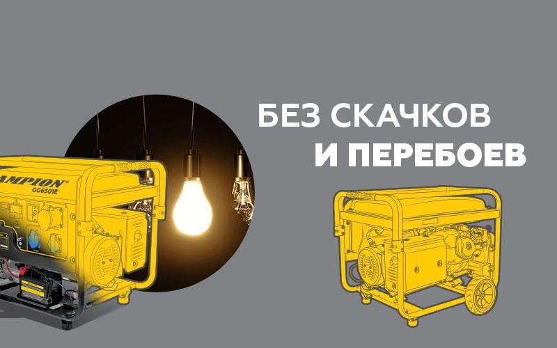 Как правильно выбрать генератор